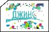 Джинс - оператор сотовой связи Украины